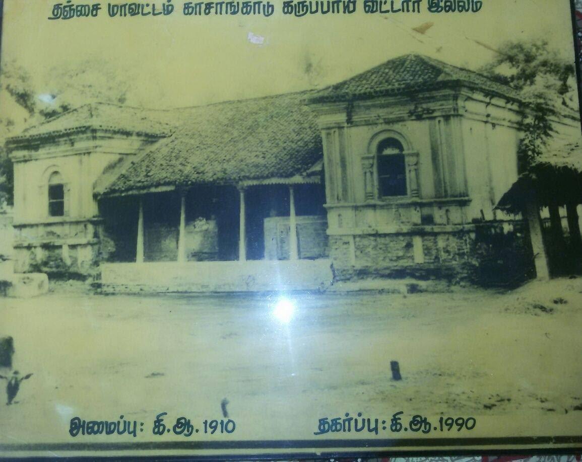 Karupayee Veedu 1910 House
